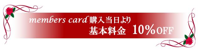 members card 購入当日より基本料金 10%OFF
