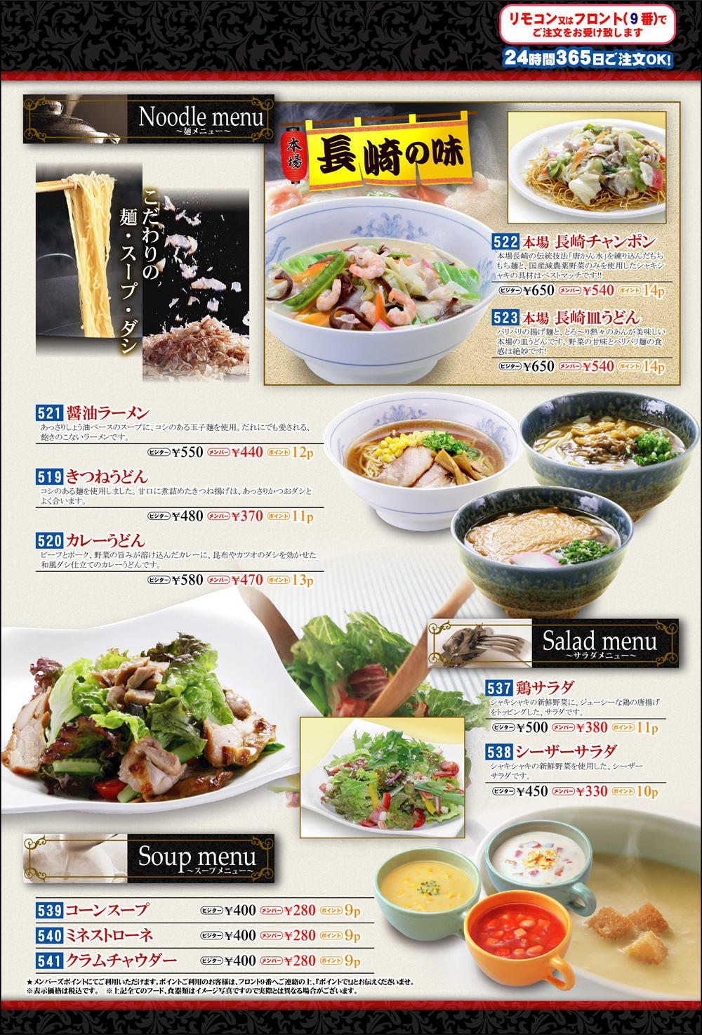 Noodle Menu ~麺メニュー~・Salad Menu ~サラダメニュー~・Soup Menu ~スープメニュー~