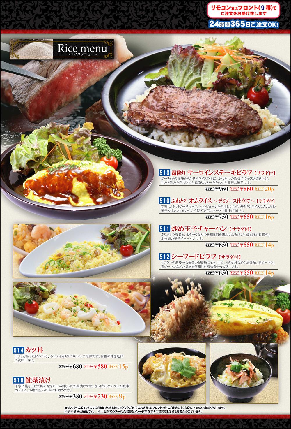 Rice Menu ~ライスメニュー~