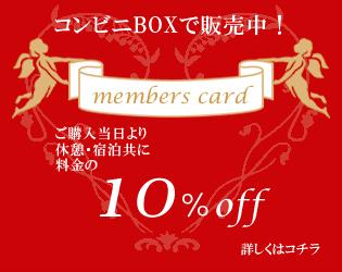 members card 10% OFF 詳しくはこちら