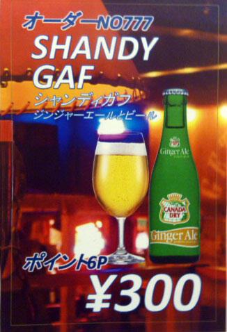 ビールベースのカクテル「シャンディガフ」