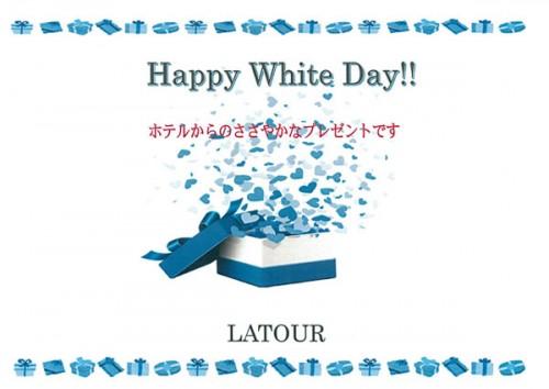 Happy White Day!!ホテルからのささやかなプレゼントです。